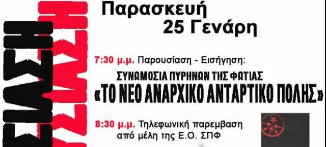 sinomosia-pirines-tis-fotias-vivlio-660__article