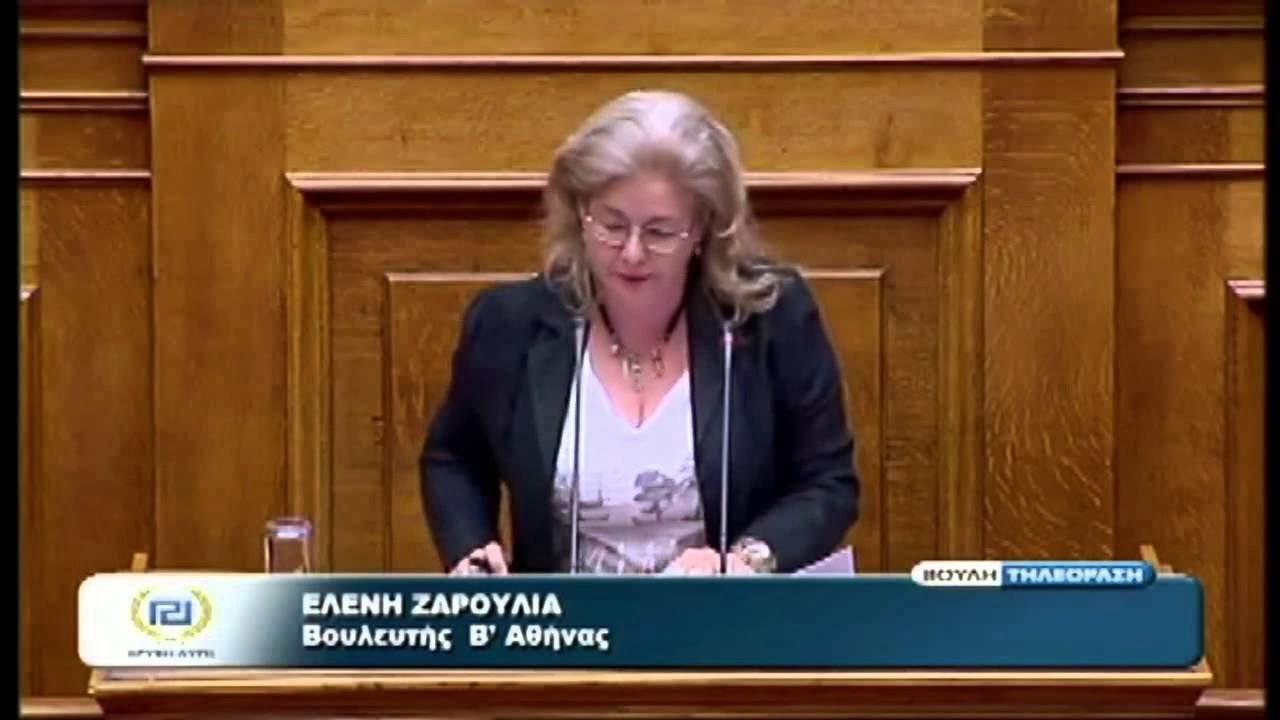Ερώτηση της Ελένης Ζαρούλια αν έχουν πειραχθεί οι καταθέσεις των πολιτών