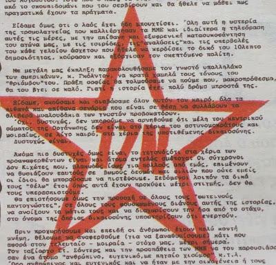 Οι 75 δολοφονίες, από τις αριστερές παρθένες της μεταπολίτευσης (ντοκουμέντα)